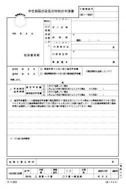 確定申告が必要な人、期限、やり方、etax、青色申 …